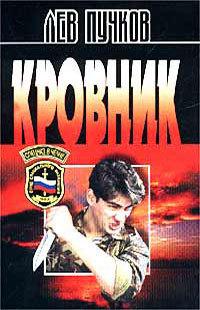 Лев Пучков Кровник солнцева н отпуск на вилле с призраком