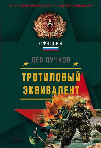 Скачать Тротиловый эквивалент бесплатно Лев Пучков