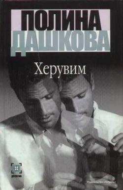 Скачать Полина Дашкова бесплатно Херувим