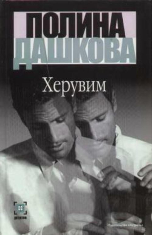Скачать книгу чеченская марионетка бесплатно