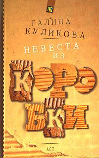 доступная книга Галина Куликова легко скачать