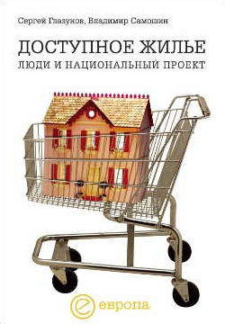 Сергей Глазунов Доступное жилье: люди и национальный проект проект дома из сруба