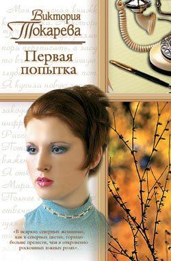 Обложка книги Счастливый конец, автор Токарева, Виктория