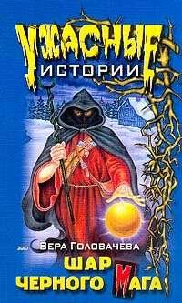 Головачёва, Вера  - Шар черного мага
