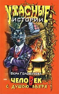 Скачать Человек с душою зверя бесплатно Вера Головачёва