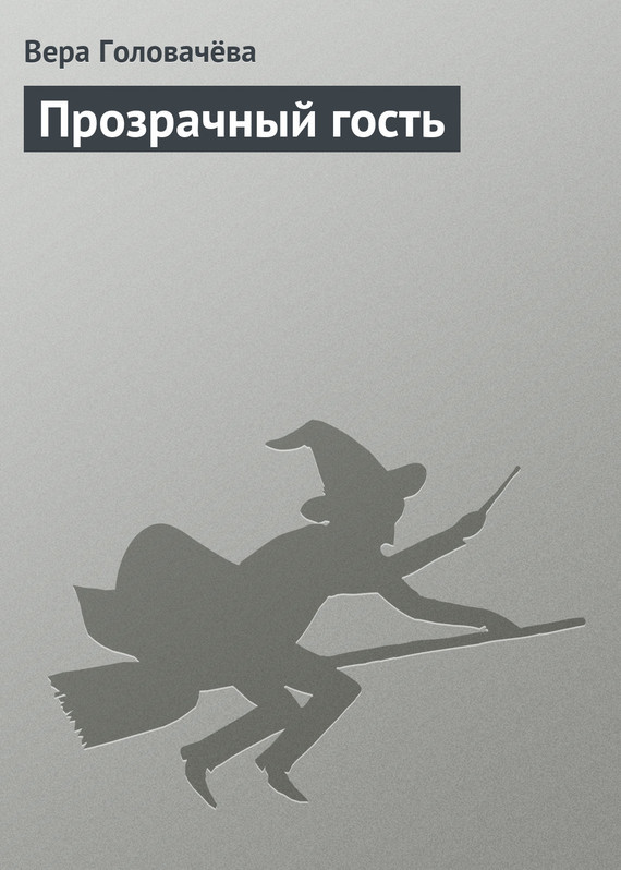 Вера Головачёва бесплатно