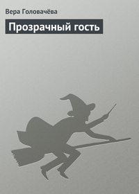 Головачёва, Вера  - Прозрачный гость