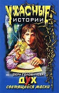 Головачёва, Вера  - Дух светящейся маски