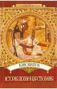 Пушнова, Юлия  - Клеопатра: История любви и царствования