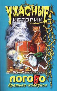 Вера Головачёва Логово братьев-колдунов дом в деревне недорого липецкая область