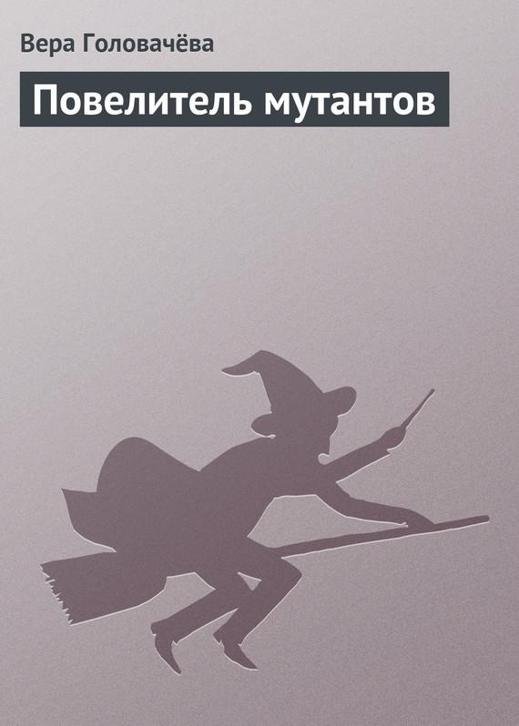 Вера Головачёва Повелитель мутантов вера головачёва логово братьев колдунов