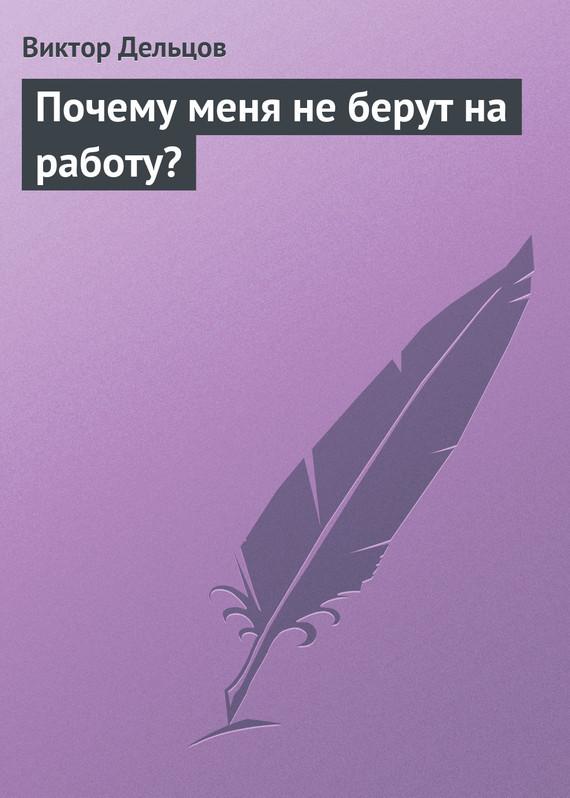 Почему меня не берут на работу? LitRes.ru 59.000