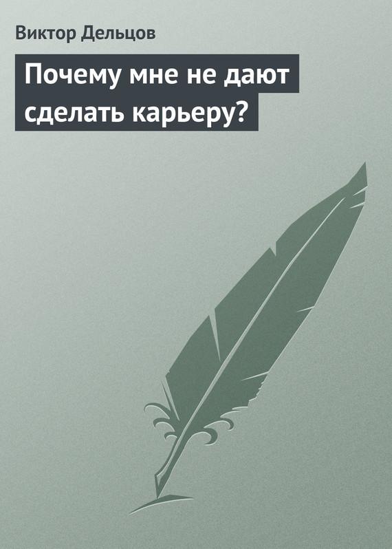 Почему мне не дают сделать карьеру? LitRes.ru 59.000