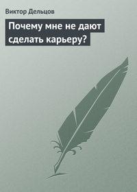 Дельцов, Виктор  - Почему мне не дают сделать карьеру?
