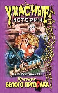 Головачёва, Вера  - Нескучные каникулы