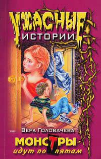 Вера Головачёва Монстры идут по пятам  цены