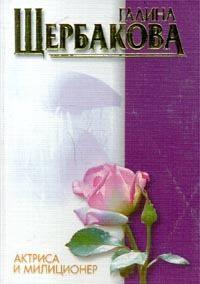 - Актриса и милиционер (авторский сборник)