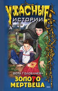 Вера Головачёва Бумеранг проклятья вера головачёва логово братьев колдунов