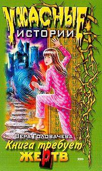 Вера Головачёва Кровавая книга книга
