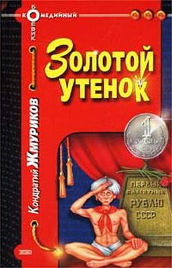 Обложка книги Золотой утенок, автор Жмуриков, Кондратий