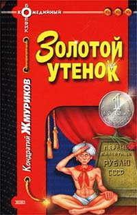 Жмуриков, Кондратий  - Золотой утенок