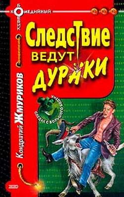 Обложка книги Следствие ведут дураки, автор Жмуриков, Кондратий