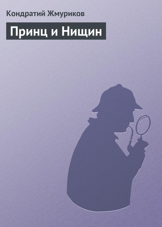 занимательное описание в книге Кондратий Жмуриков