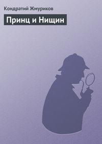 Жмуриков, Кондратий  - Принц и Нищин