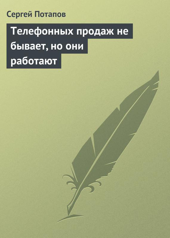 Телефонных продаж не бывает, но они работают LitRes.ru 9.000