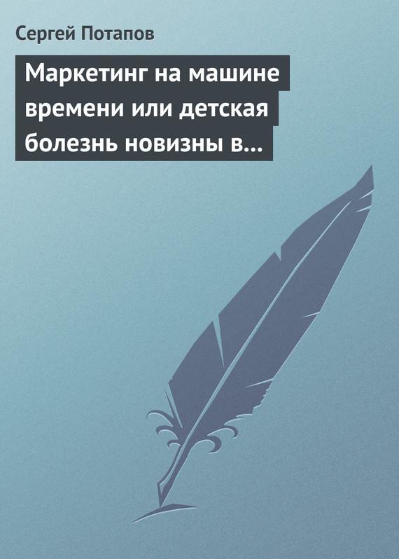 читать книгу Сергей Потапов электронной скачивание