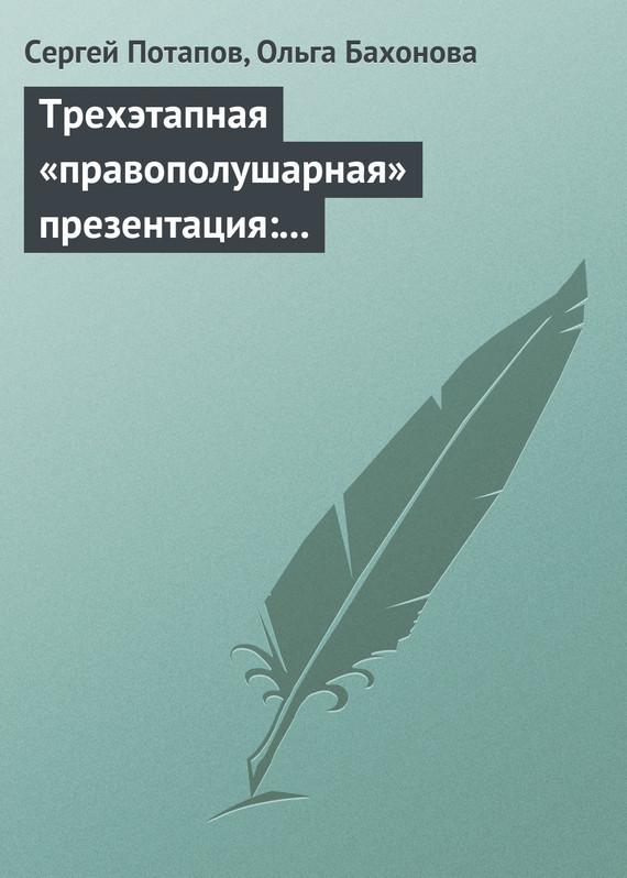 Трехэтапная «правополушарная» презентация: В продажах и не только ( Сергей Потапов  )