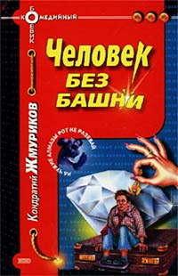 Жмуриков, Кондратий  - Человек без башни
