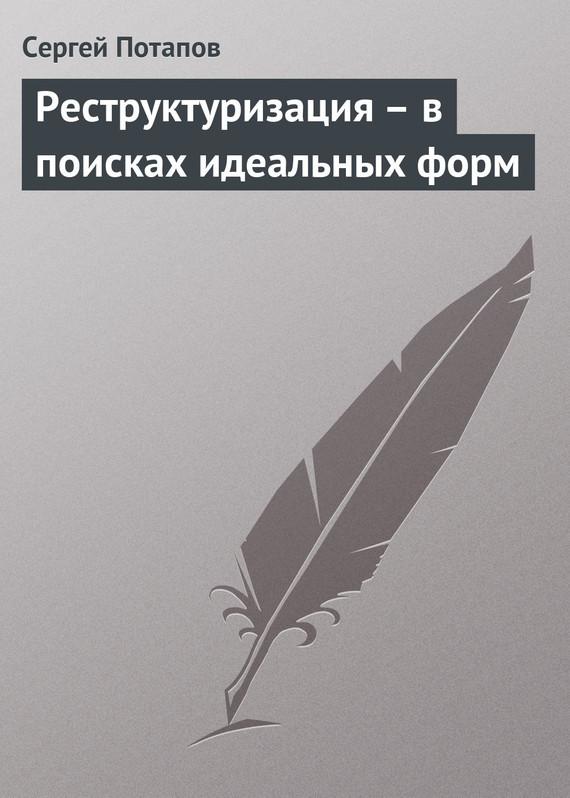 Реструктуризация – в поисках идеальных форм ( Сергей Потапов  )