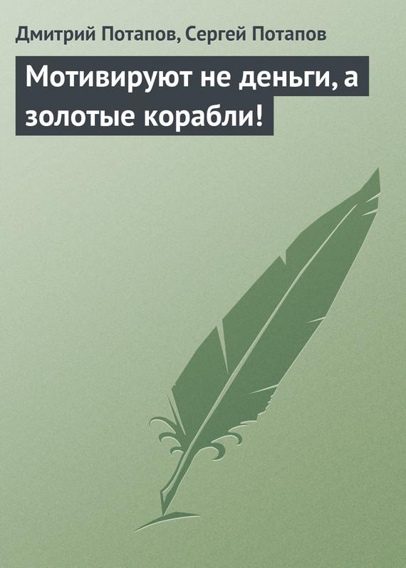 Источник: Потапов Дмитрий. Мотивируют не деньги, а золотые корабли!