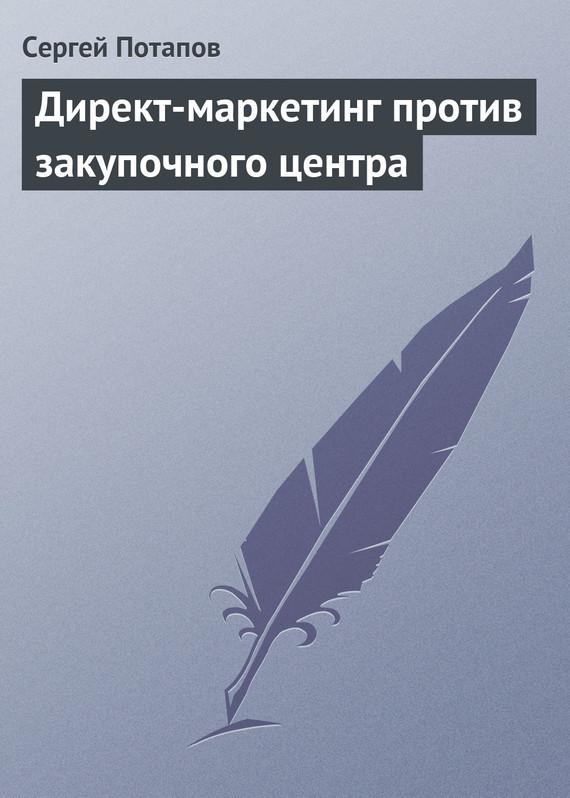 Источник: Потапов Сергей. Директ-маркетинг против закупочного центра