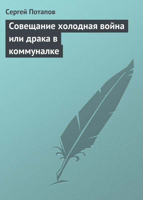 Источник: Потапов Сергей. Совещание холодная война или драка в коммуналке
