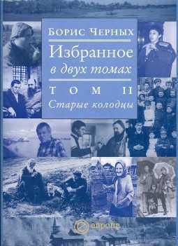 Старые колодцы LitRes.ru 89.000