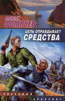Обложка книги Цель оправдывает средства, автор Фомичев, Алексей
