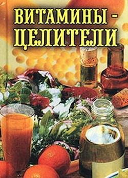 Илья Рощин Витамины-целители