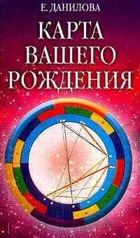 Елизавета Данилова Карта вашего рождения елизавета данилова восточный гороскоп