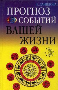 Елизавета Данилова Прогноз событий вашей жизни елизавета данилова восточный гороскоп