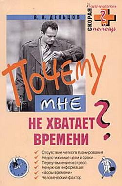 Почему мне не хватает времени? LitRes.ru 59.000