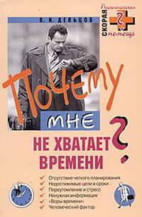 Дельцов, Виктор  - Почему мне не хватает времени?