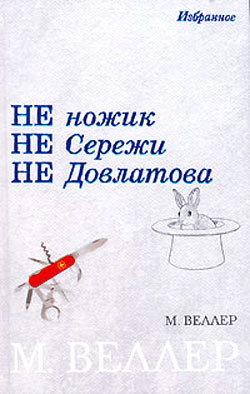 Михаил Веллер Ножик Сережи Довлатова ISBN: 5-17-038568-4, 5-9713-2870-0 михаил веллер редактор жалуется