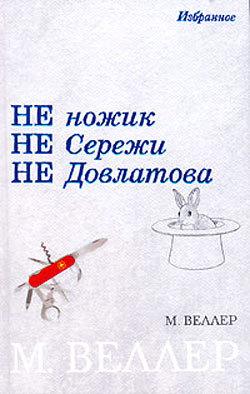 Михаил Веллер Ножик Сережи Довлатова михаил веллер гуру