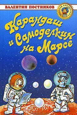 Валентин Постников Карандаш и Самоделкин на Марсе cd аудиокнига постников в карандаш и самоделкин в стране шоколадных деревьев мр3