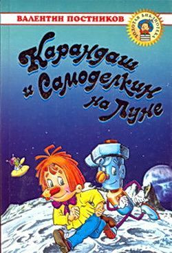 Валентин Постников Карандаш и Самоделкин на Луне постников в ф карандаш и самоделкин против злодейкина