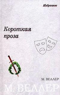 Веллер, Михаил  - Короткая проза (сборник)
