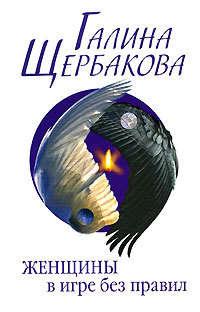 Щербакова, Галина  - Слабых несет ветер