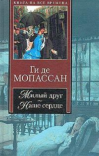 быстрое скачивание Ги де Мопассан читать онлайн